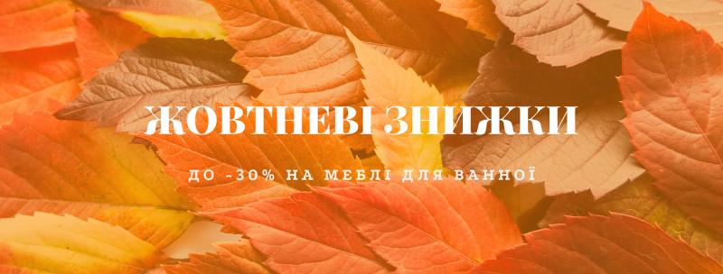 Great October sale